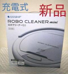 アナバス 掃除機ロボット ロボクリーナーミニ SZ-M280 ロボットクリーナー