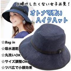 """Thumbnail of """"プレシャスUVコンパクトハイクハット UV帽子 UVカット日焼け止め コジット"""""""