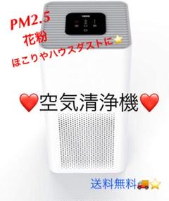 """Thumbnail of """"【新品未使用⭐】空気清浄機 超静音 コンパクト ほこり 花粉 PM2.5などに⭐"""""""