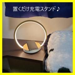 "Thumbnail of ""お洒落なデザイン性と機能性を兼備♪❤Qi置くだけ充電LEDスタンド★丸円暖色"""