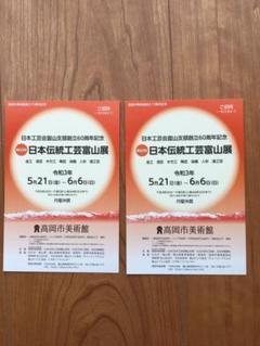 "Thumbnail of ""日本伝統工芸富山展 チケット"""