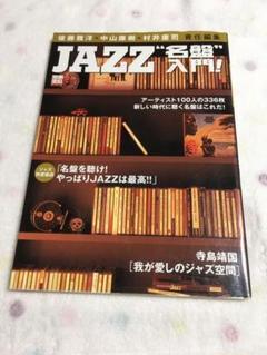 "Thumbnail of ""Jazz""名盤""入門!"""