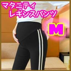 """Thumbnail of """"レディース マタニティ レギンス スパッツ ブラック 黒 M サイズ パンツ"""""""