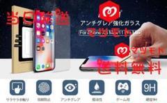 """Thumbnail of """"【 究極のさらさら感】ゲーム用iPhoneXSmax ガラスフィルムI"""""""