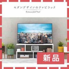 """Thumbnail of """"【新品】テレビ台 テレビスタンド ラック インテリア"""""""