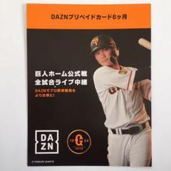 "Thumbnail of ""DAZN dazn ダゾーン 視聴 6ヶ月"""