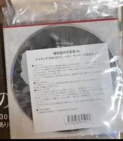 "Thumbnail of ""増田俊樹 写真集「Re」DVDのみ"""