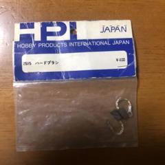 """Thumbnail of """"HPI 2515ハードブラシ"""""""