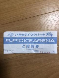 "Thumbnail of ""パピオアイスアリーナ 1枚 6月30日まで"""