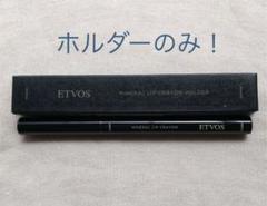 """Thumbnail of """"ETVOS ミネラルリップクレヨン ホルダーのみ"""""""