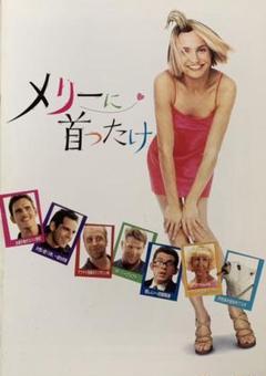"Thumbnail of ""『メリーに首ったけ』映画パンフレット"""
