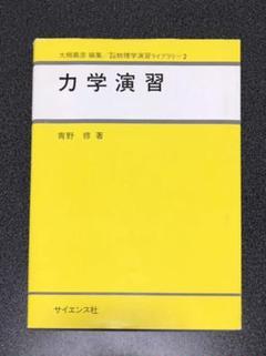 "Thumbnail of ""力学演習"""