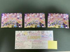 "Thumbnail of ""サンリオピューロランド 株主優待券3枚+ 1000円割引券"""