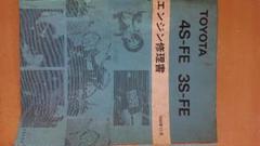 """Thumbnail of """"トヨタ 3S-FE 4S-FEエンジン修理書"""""""