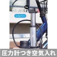 "Thumbnail of ""空気入れ 自転車 ボール バイク 仏式 フランス式 米式 両対応 シルバー"""
