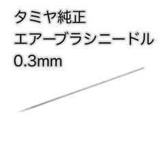 "Thumbnail of ""タミヤ 純正 HG エアーブラシ 予備 ニードル 0.3mm"""