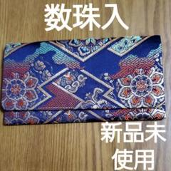 "Thumbnail of ""【新品未使用】数珠入れ"""