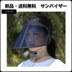 """Thumbnail of """"新品 サンバイザー レディース uvカット 自転車 おしゃれ 雨 ブラック"""""""