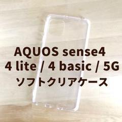 """Thumbnail of """"AQUOS sense4 /4 lite/4 basic / 5G クリアケース"""""""