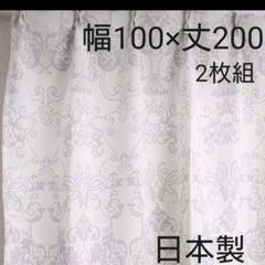 "Thumbnail of ""お値引き♪お日本製 遮光カーテン 2枚組"""