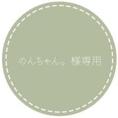 "Thumbnail of ""のんちゃん。様専用ページ"""