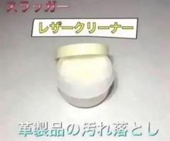 クボタスラッガー 野球レザークリーナー 革製品汚れ落とし お試しサイズ