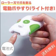 """Thumbnail of """"コモライフ(Comolife) 電動爪やすり(ライト付)"""""""