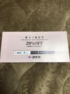 "Thumbnail of ""コナカ 株主優待券 20%割引券"""