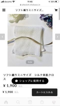 "Thumbnail of ""シルク美肌クロス"""