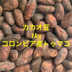 "Thumbnail of ""カカオ豆 1kg"""