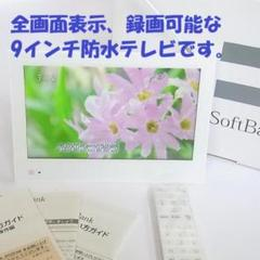 "Thumbnail of ""小型地デジテレビ(未使用品、制限解除済み)"""