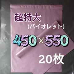 "Thumbnail of ""【超特大サイズ20枚】宅配ビニール袋  ワンタッチテープ付(バイオレット)"""