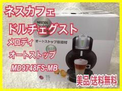 "Thumbnail of ""ネスカフェ ドルチェグストメロディ【超美品】MD9748FS オートストップ"""