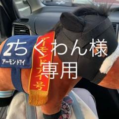 "Thumbnail of ""アーモンドアイ ぬいぐるみ"""