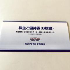 "Thumbnail of ""セントラルスポーツ 株主優待券 6枚"""