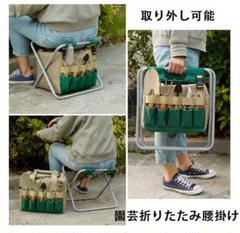 "Thumbnail of ""折り畳み式のベンチ、庭園の道具を取り外して収納できます"""