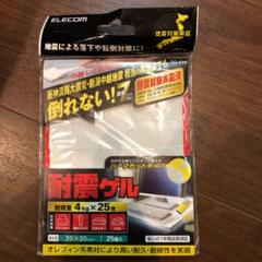 "Thumbnail of ""耐震ゲル 耐荷重4kgx25ブロック TG-014"""