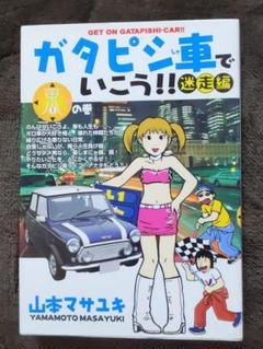 "Thumbnail of ""ガタピシ車でいこう!! : 迷走編 1"""