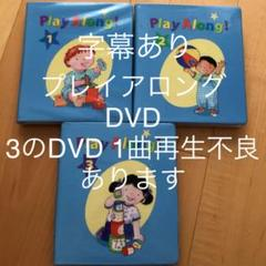 "Thumbnail of ""DWE プレイアロング DVD ディズニー英語システム ワールドファミリー"""