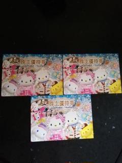 "Thumbnail of ""株主優待券 サンリオピューロランド ハーモニーランド  チケット 3枚"""