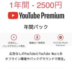 "Thumbnail of ""YouTube Premiumの1年間 チケット"""