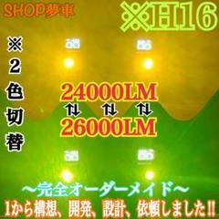"Thumbnail of ""【世界初‼️】H16 グリーンイエロー×イエロー LED ✨フォグランプ ライト"""