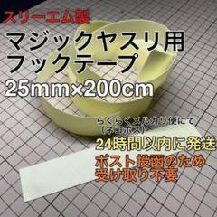 "Thumbnail of ""マジックヤスリ用フックテープ200cm切り売り"""