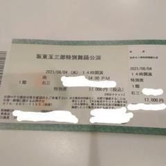 "Thumbnail of ""坂東玉三郎特別舞踊公演  8月4日14時開演 南座"""