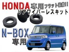 """Thumbnail of """"ホンダN-BOX専用 ピアノブラックカラー リアワイパーレスキット【2608】"""""""