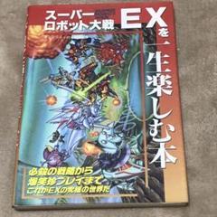 Ex 攻略 スパロボ 【SFC裏技】スーパーロボット大戦EX