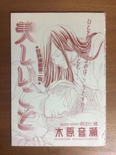 "Thumbnail of ""『美しいこと』木原音瀬 雑誌切り抜き"""