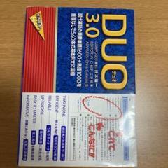 "Thumbnail of ""DUO(デュオ)3.0"""