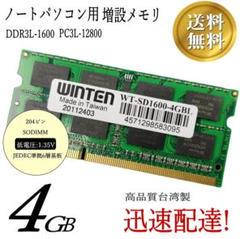 "Thumbnail of ""ノートPC用メモリ DDR3L-1600 4GB 低電圧1.35v 高品質台湾製"""