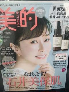 """Thumbnail of """"美的 9月号 付録のみ"""""""